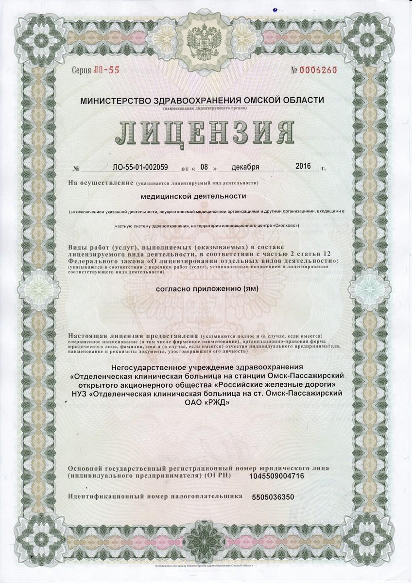 License2016-01