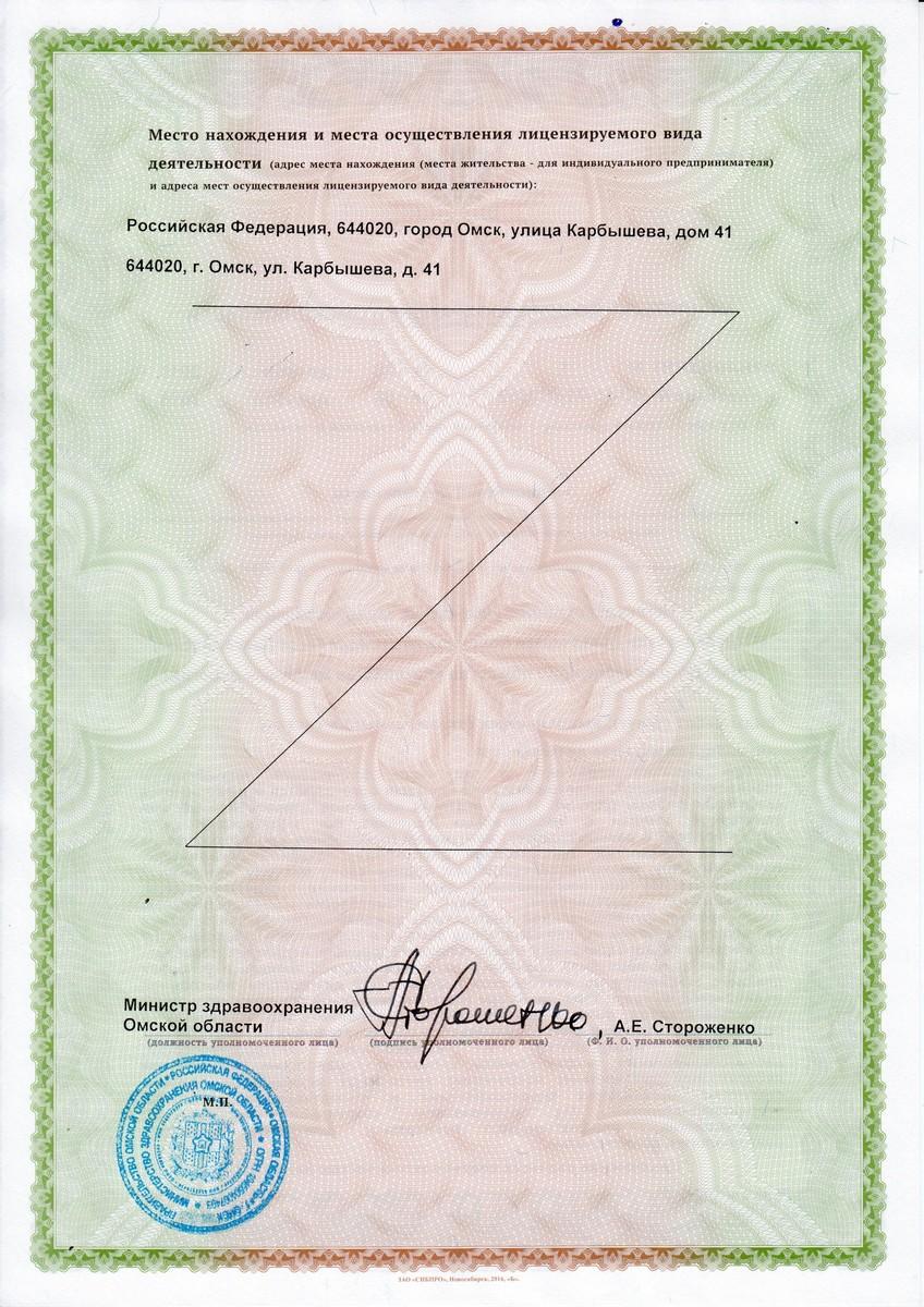 License2016-12