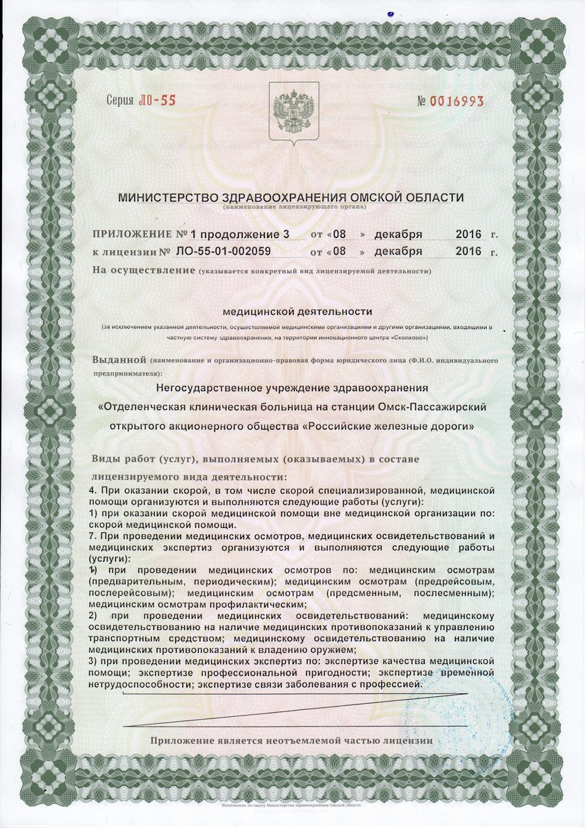 License2016-17
