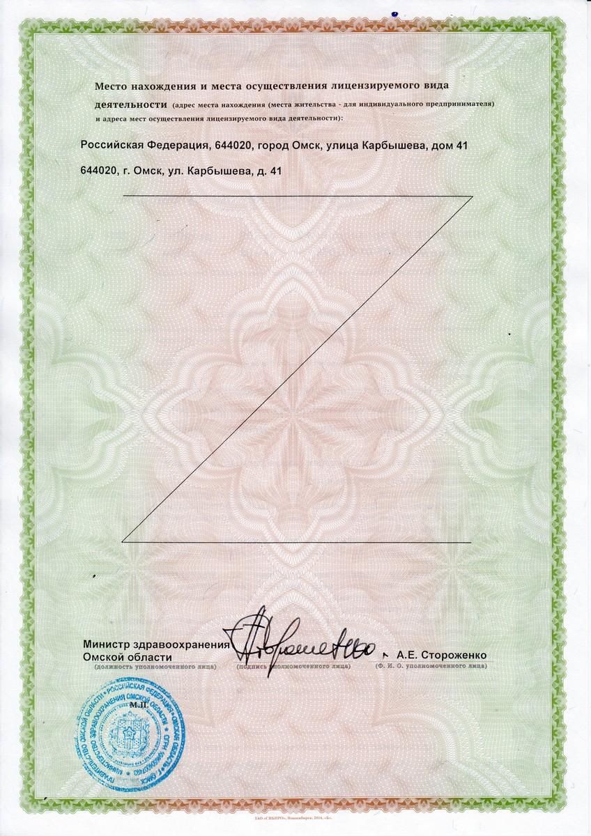 License2016-18