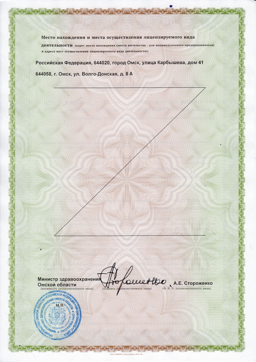 License2016-34