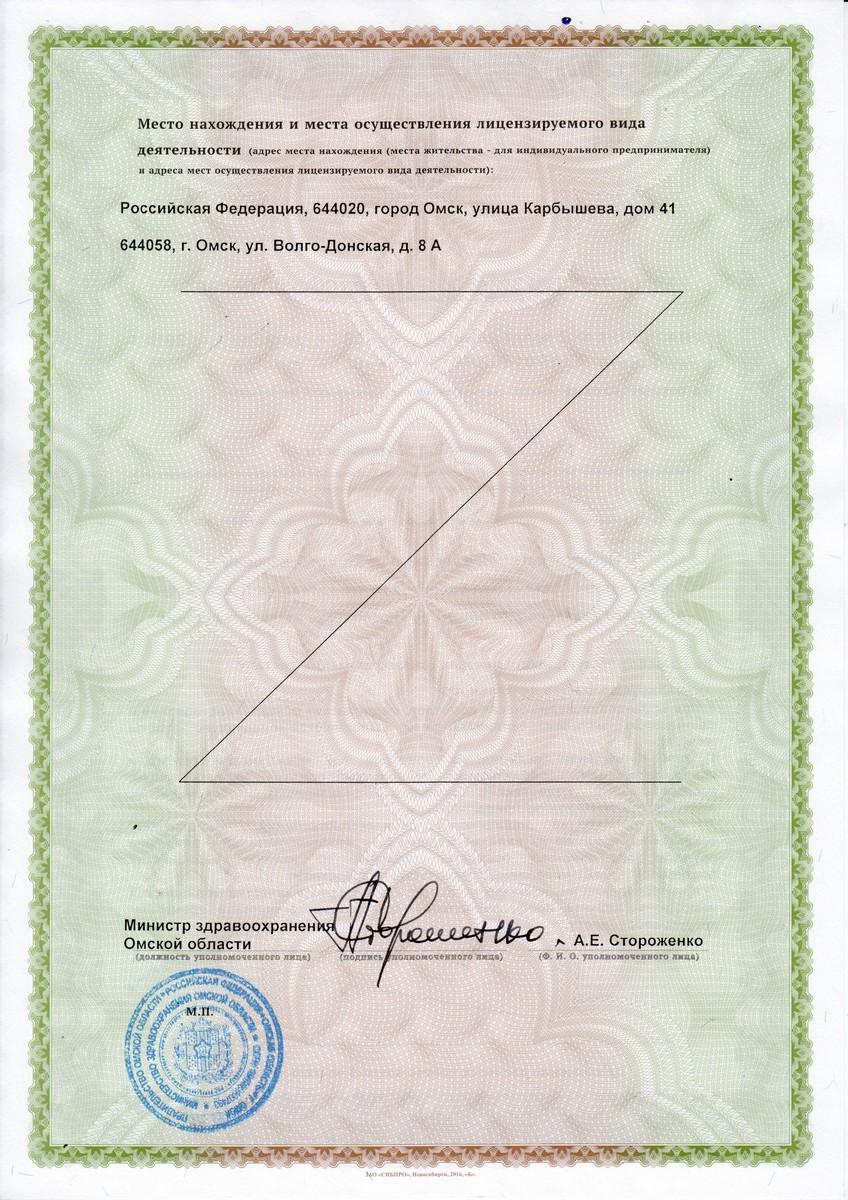 License2016-36