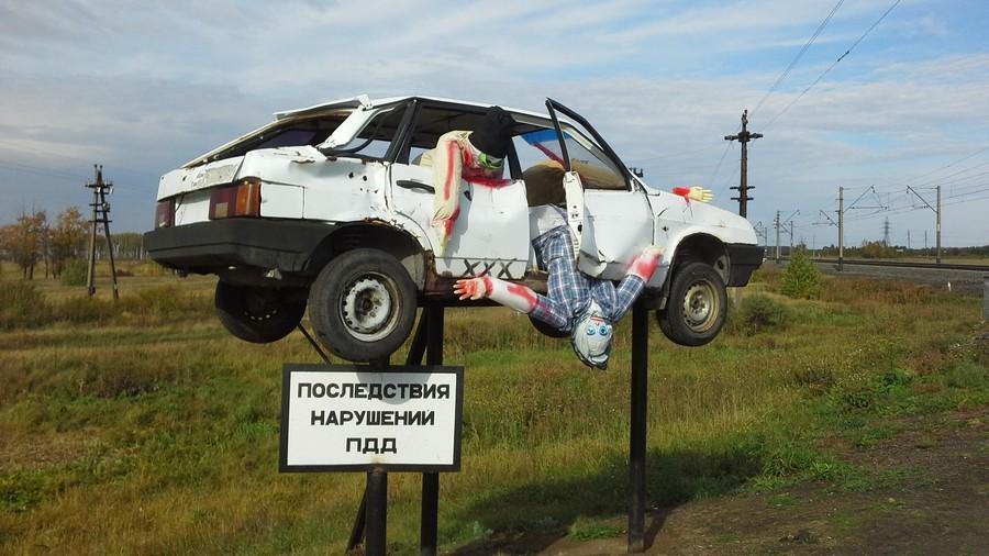 Демонстрация последствий аварии