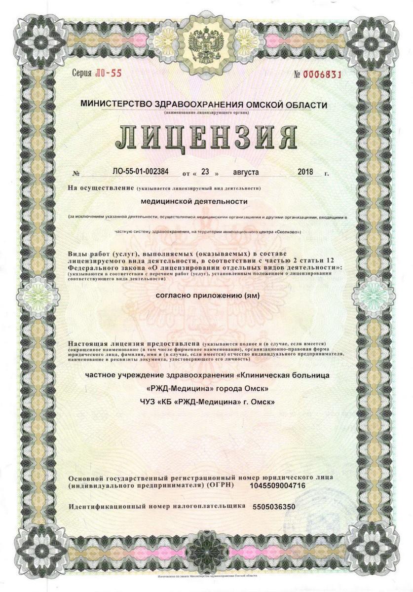 License2018-01