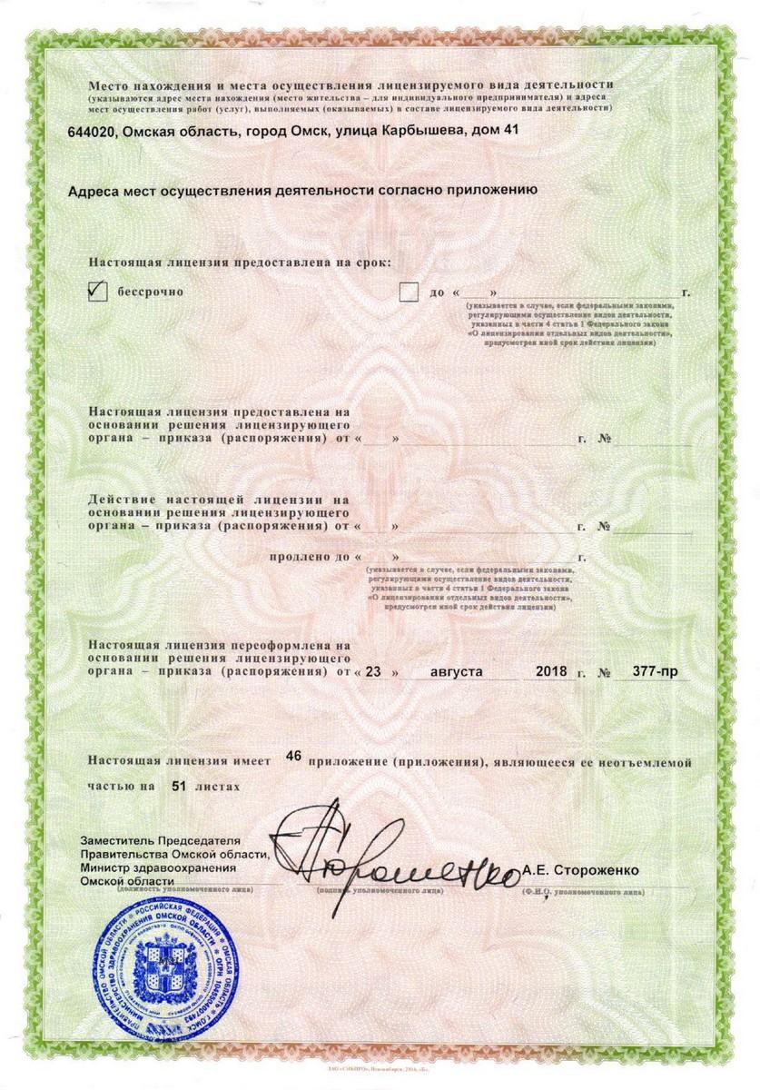 License2018-02