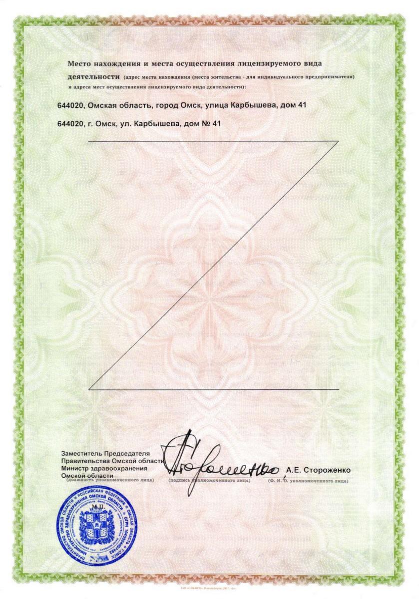 License2018-12