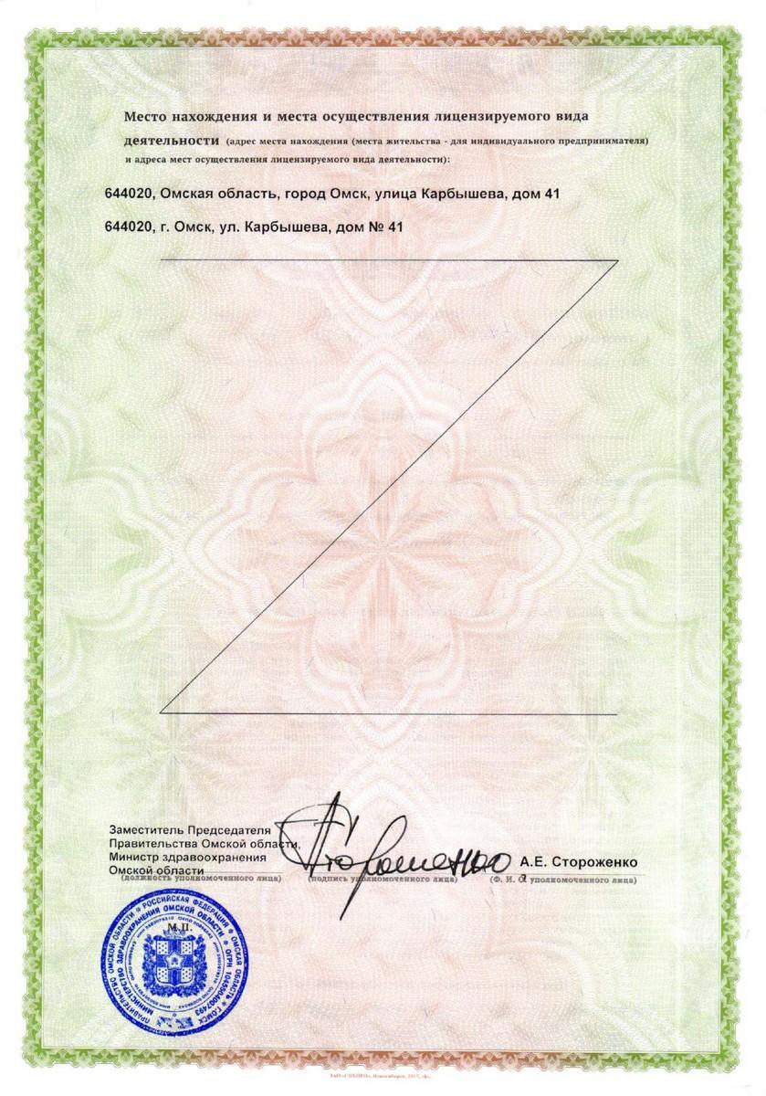 License2018-14