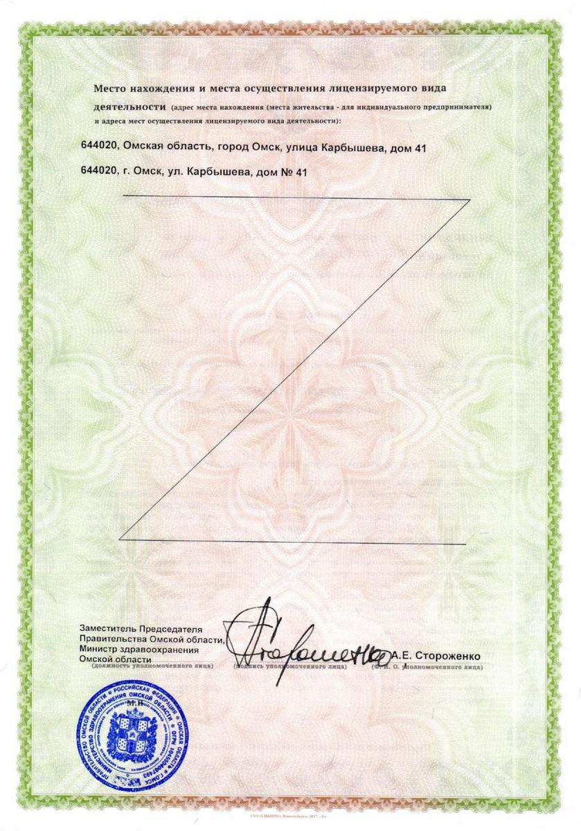 License2018-16