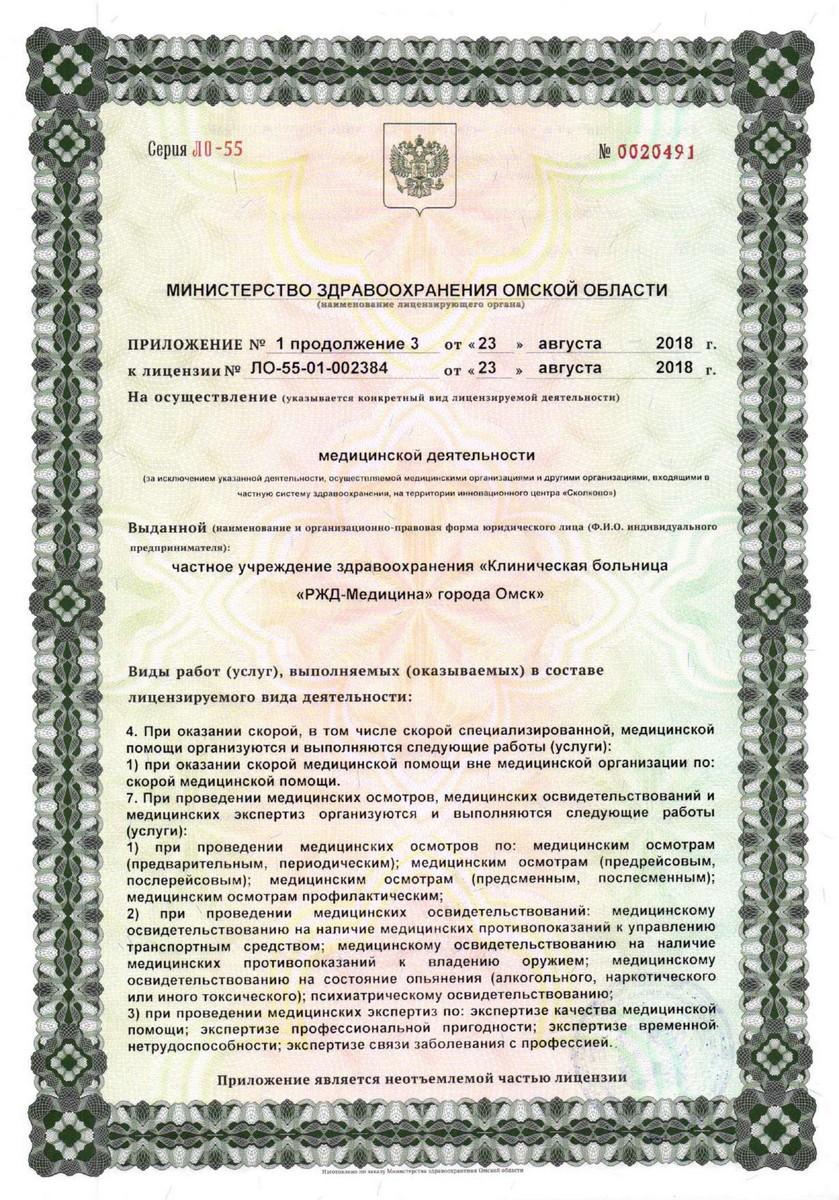 License2018-17