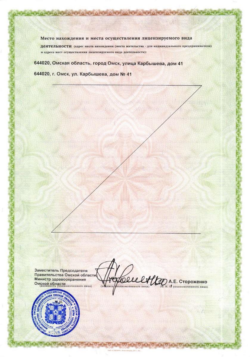 License2018-18