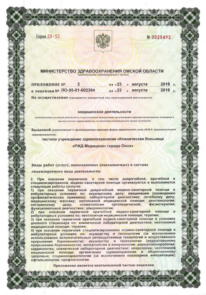 License2018-31
