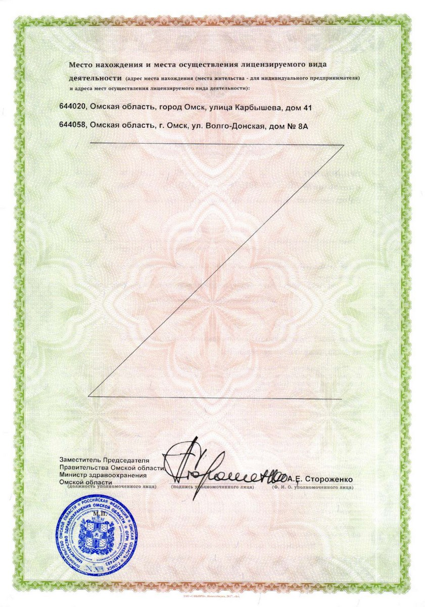 License2018-32