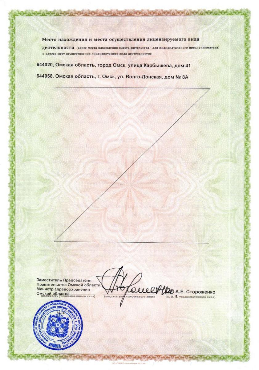 License2018-34