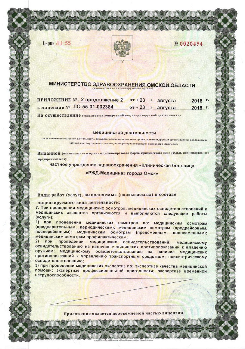License2018-35
