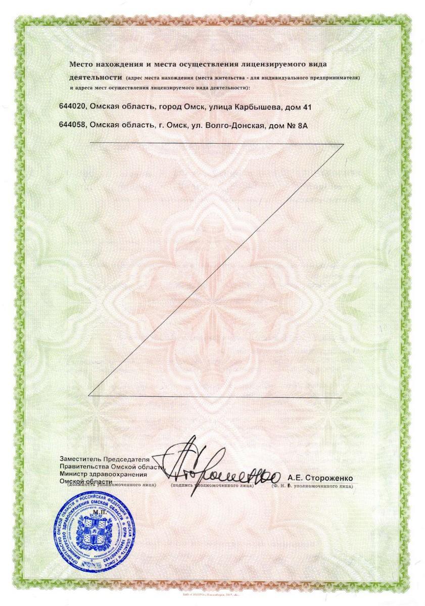 License2018-36