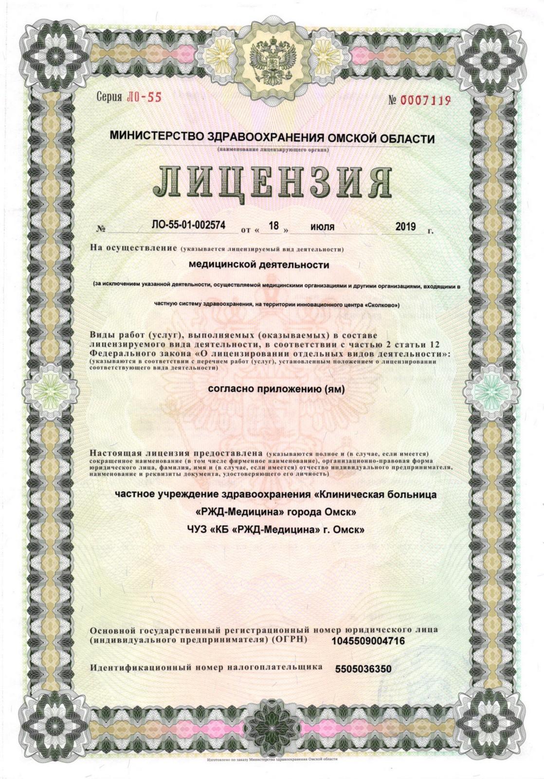 License-2019-07-18_01