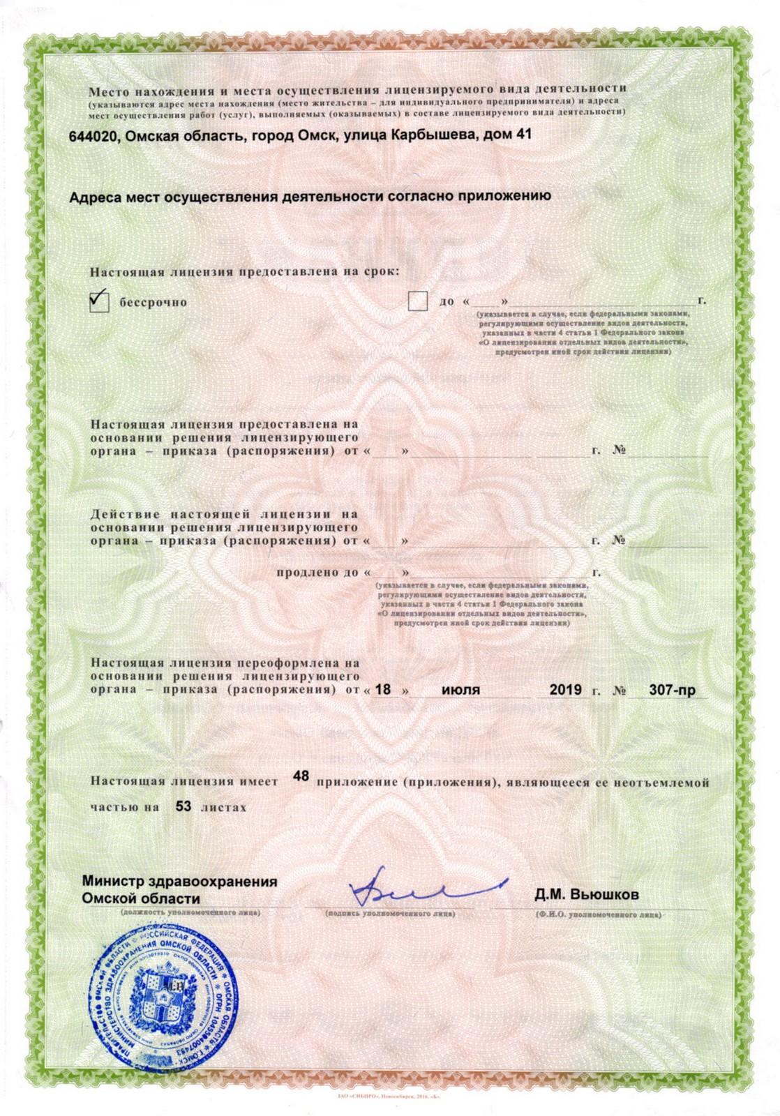 License-2019-07-18_02