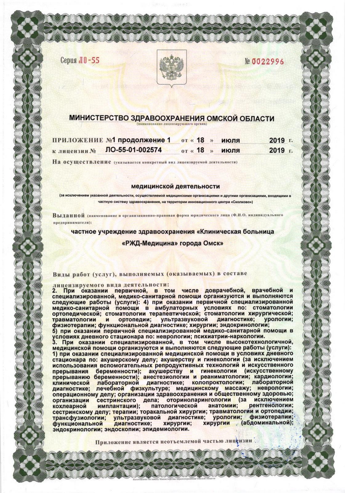 License-2019-07-18_13
