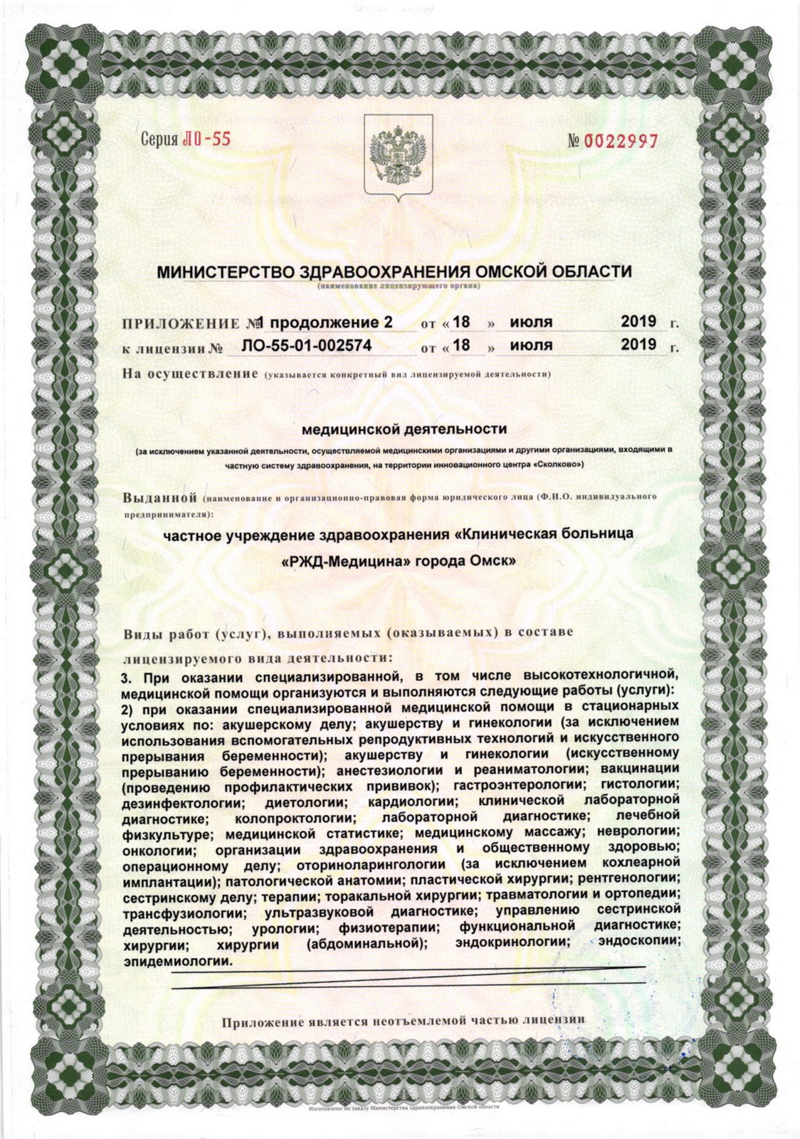 License-2019-07-18_15