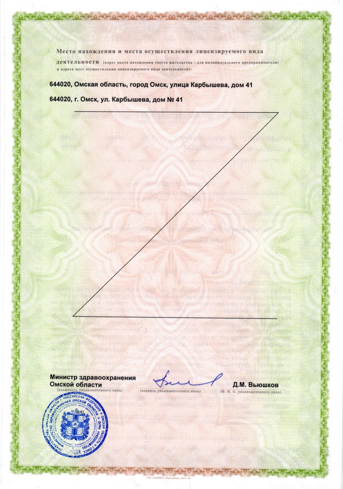 License-2019-07-18_16