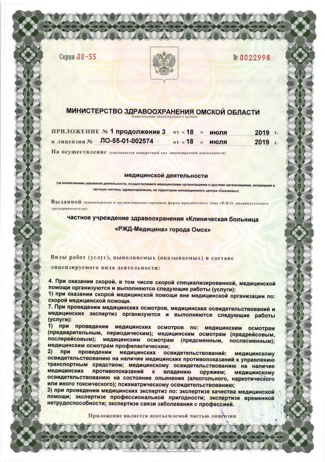 License-2019-07-18_17