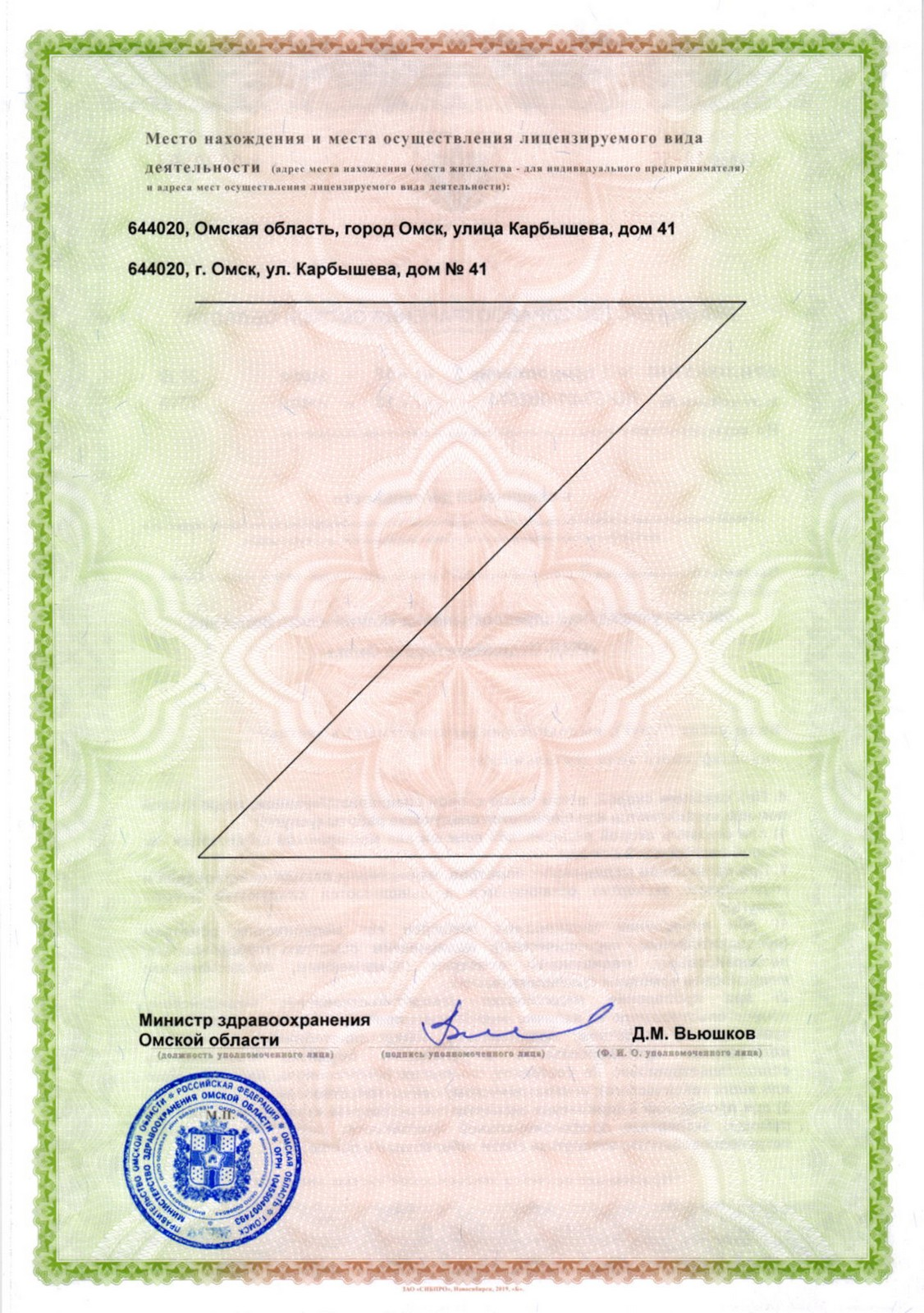License-2019-07-18_18