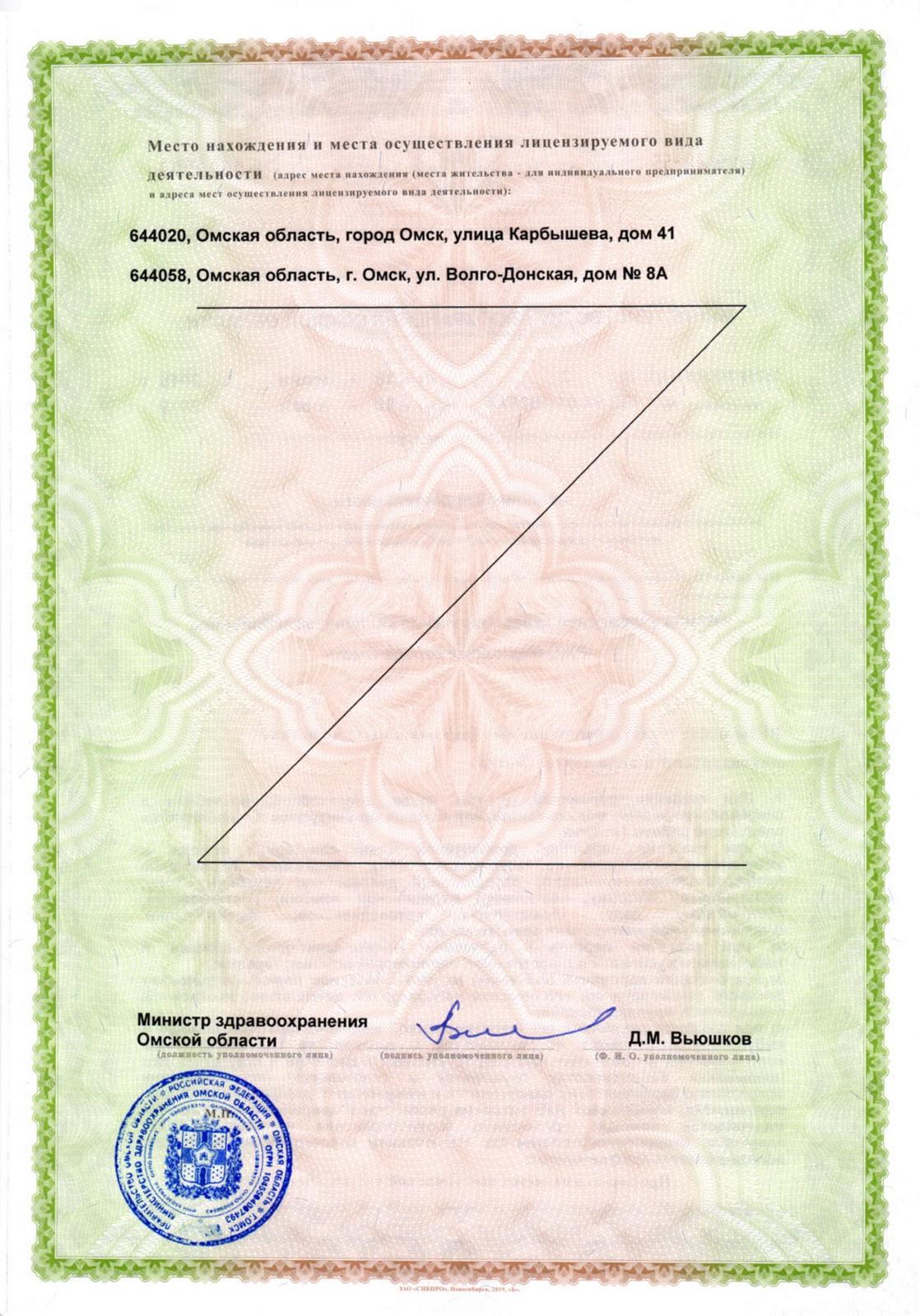 License-2019-07-18_22