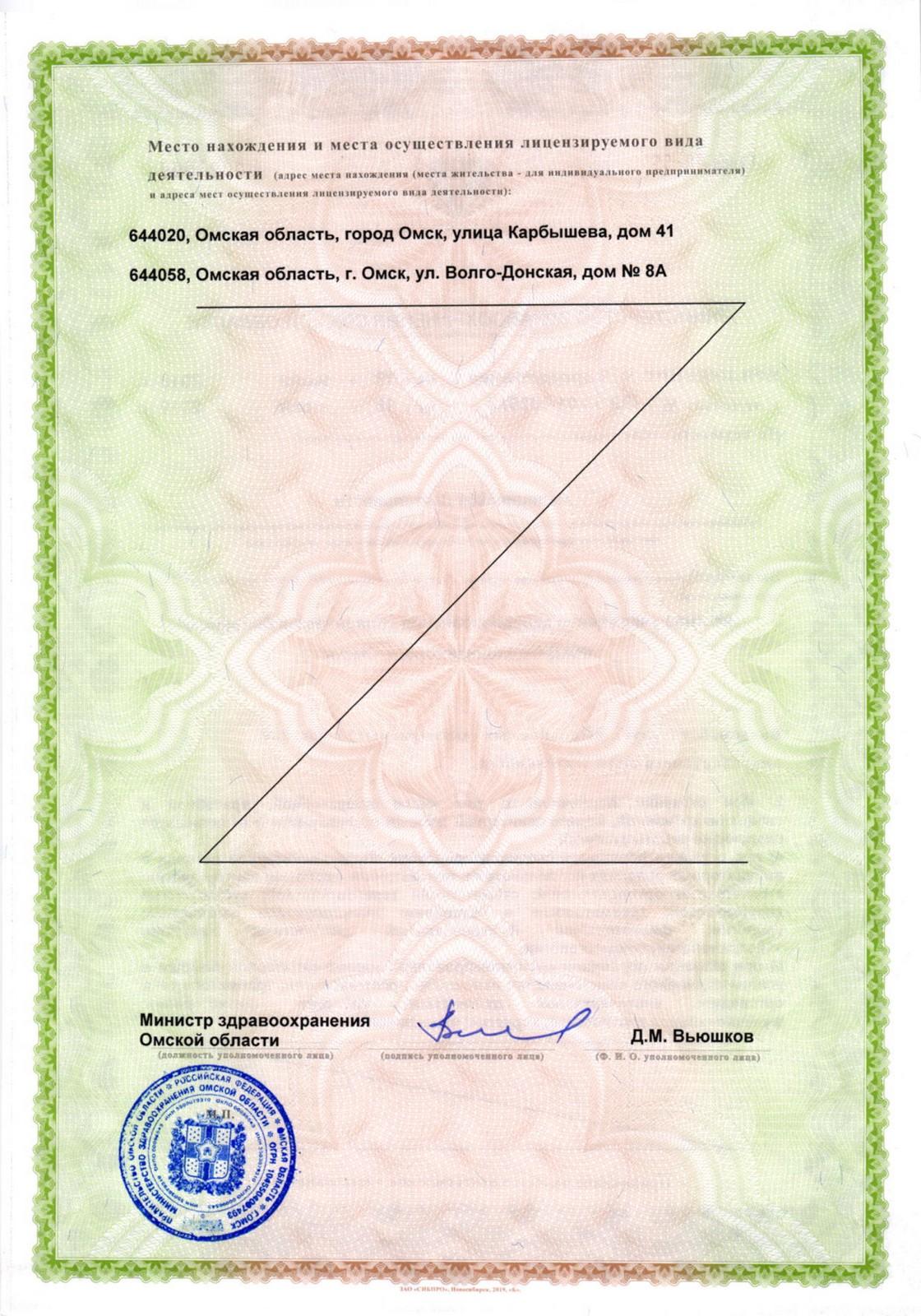 License-2019-07-18_24
