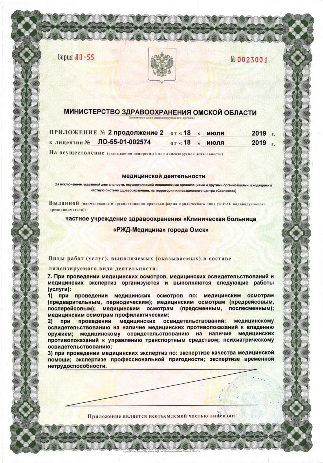 License-2019-07-18_25