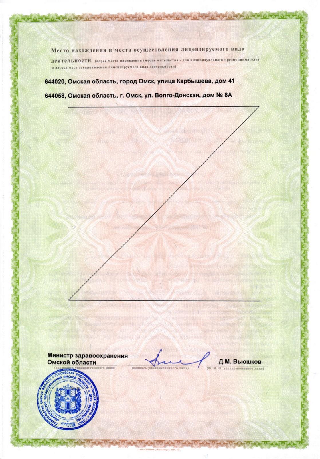 License-2019-07-18_26