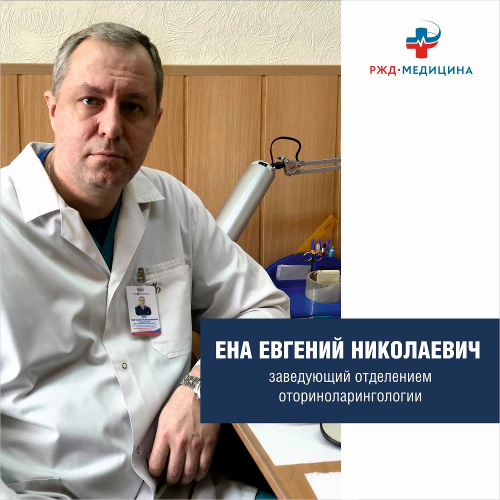 Заведующий отделением — Ена Евгений Николаевич.