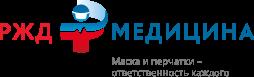 Омская железнодорожная больница