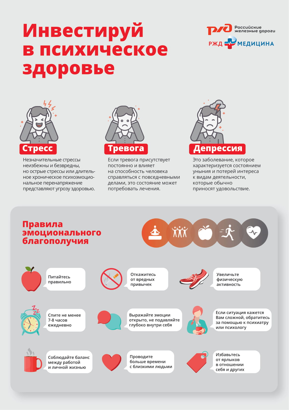 RZhD_Listovka_A5-1